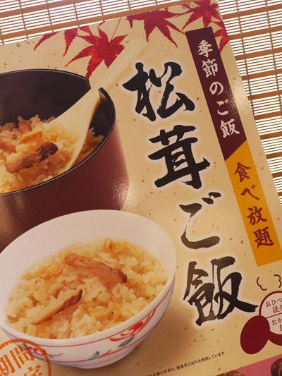 華屋与兵衛「松茸ご飯食べ放題フェア」