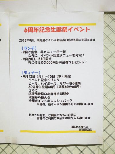 淡路島と喰らえ6周年記念生誕祭イベント