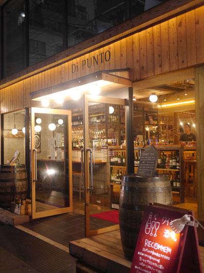 ワインの酒場。ディプント 飯田橋