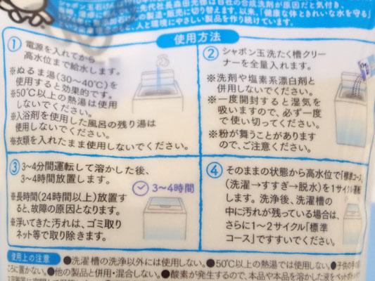 シャボン玉石けん「洗たく槽クリーナー」を使ってみます