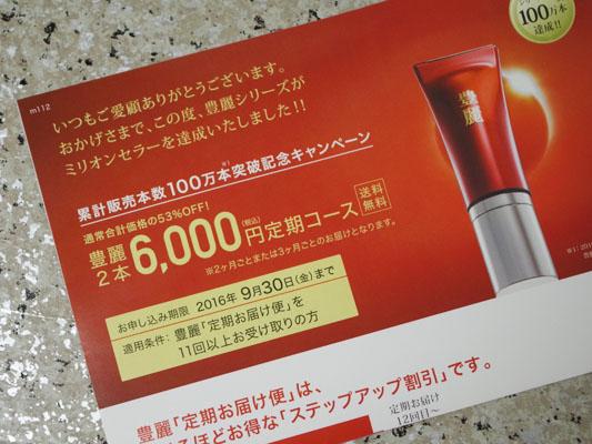 記念キャンペーンで1本3,000円になりました!