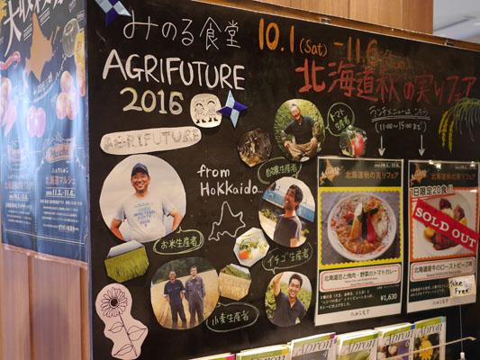 北海道秋の実りフェア