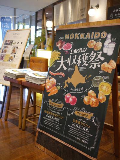 ホクレン大収穫祭 in 銀座三越