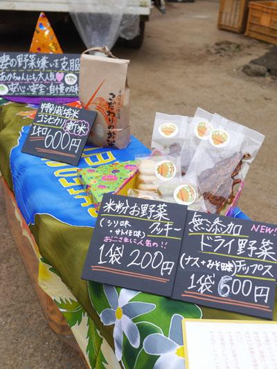 お米や野菜クッキー、ドライ野菜も買ってきました