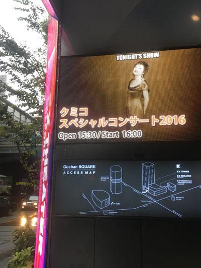 クミコスペシャルコンサート2016