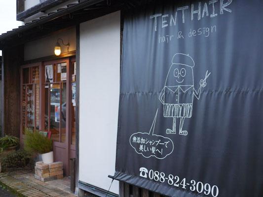 高知市内の美容院 TENT HAIR