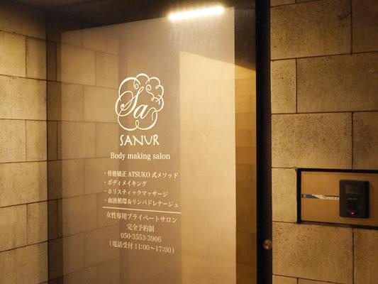 ボディメイキングサロン SANUR青戸店