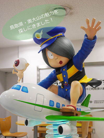米子鬼太郎空港に降り立ちました