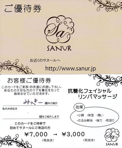 SANUR紹介カード