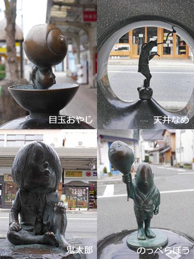 妖怪ブロンズ像たち