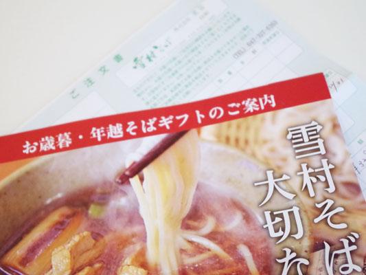 年越し蕎麦にオススメ「雪村そば」