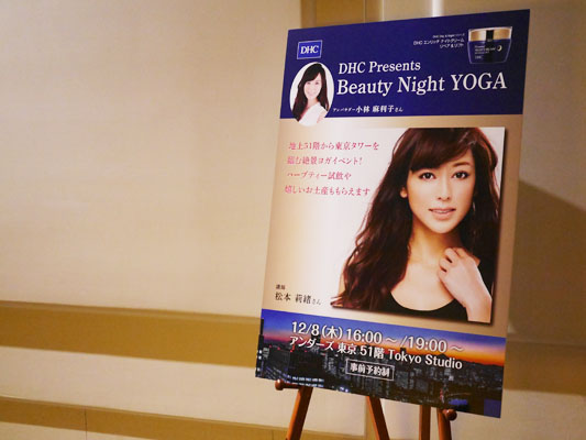 DHC Presents Beauty Night YOGA