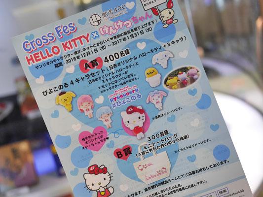 HELLO KITTY×けんけつちゃんキャンペーン