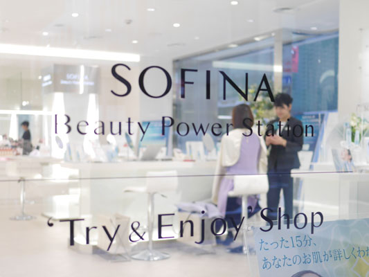 SOFINA Beauty Power Station 銀座店