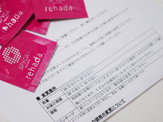 パッケージリニューアル「rehada (リ・ハ・ダ)」