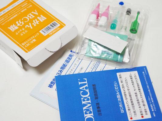 自宅で胃がんのリスクとピロリ菌の検査ができるキット