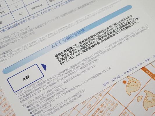 自宅でピロリ菌の検査が出来る 費用