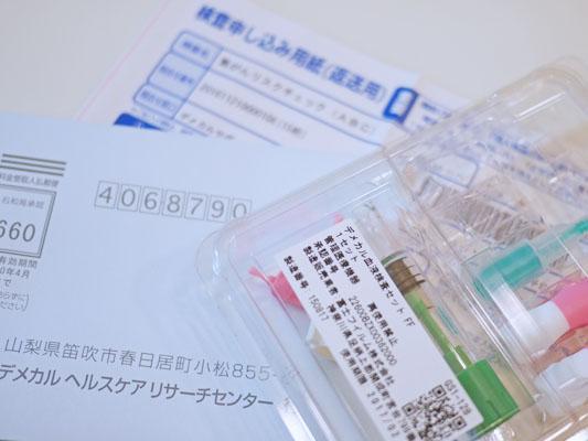 自宅でできるデメカル血液検査キット