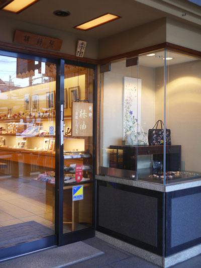かづら清老舗祇園本店