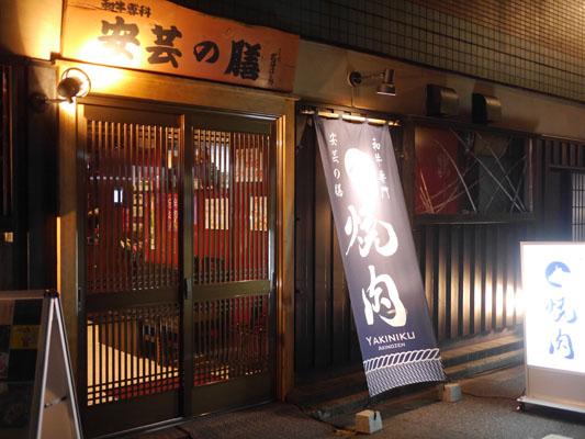 錦糸町で焼肉 安芸の膳