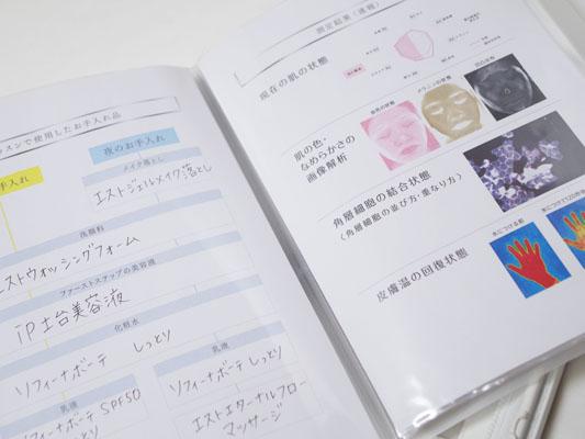 花王 ビューティーレッスン 測定ファイル