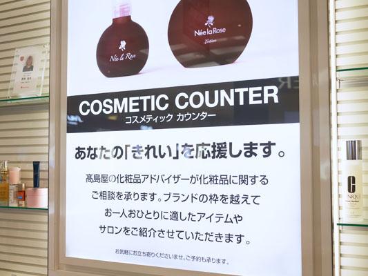 日本橋高島屋コスメティックカウンター