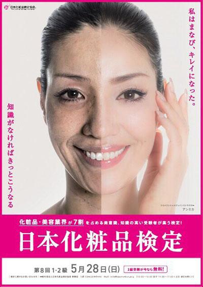 日本化粧品検定 第8回開催 日程