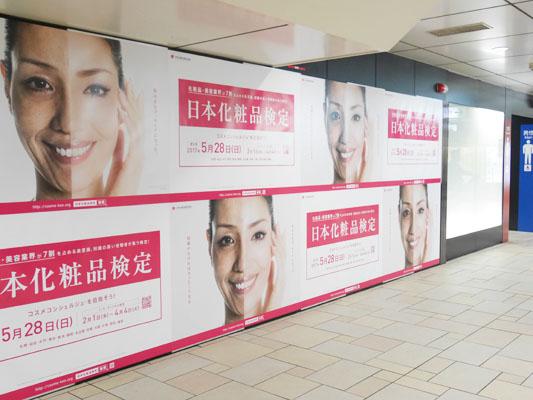 日本化粧品検定 表参道のポスター