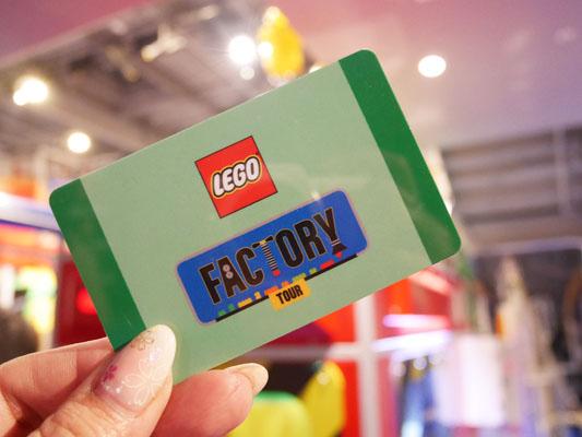 【レゴランド・ジャパン】レゴ・ファクトリーツアー お土産引き換えカード