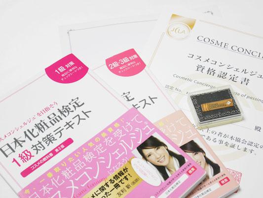 化粧品検定 レビュー ブログ