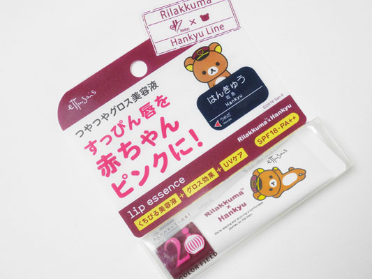リラックマ×阪急電車コラボデザイン「エテュセ リップエッセンスa」購入 ブログ