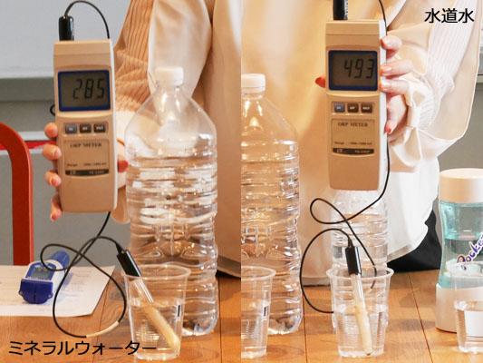 ミネラルウォーターと水道水の酸化具合