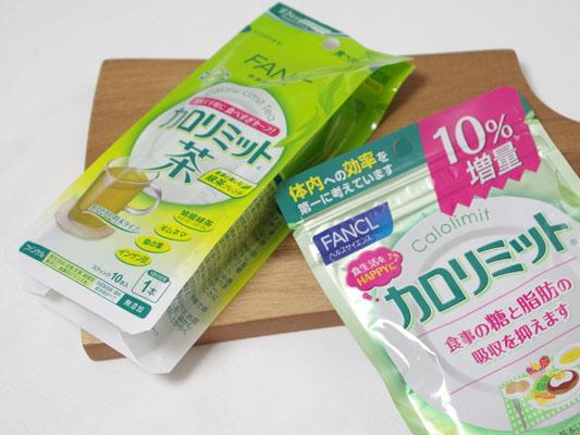 ファンケル「カロリミット茶」口コミ レビュー