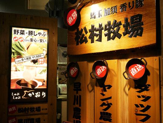 渋谷 しゃぶしゃぶ食べ放題「かおり」口コミ レビュー