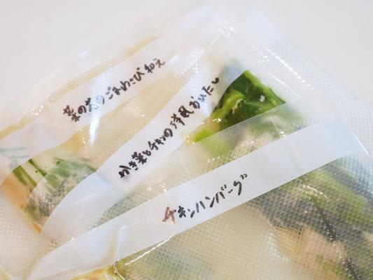 ショップジャパン「ピタント」真空パック 文字も書ける