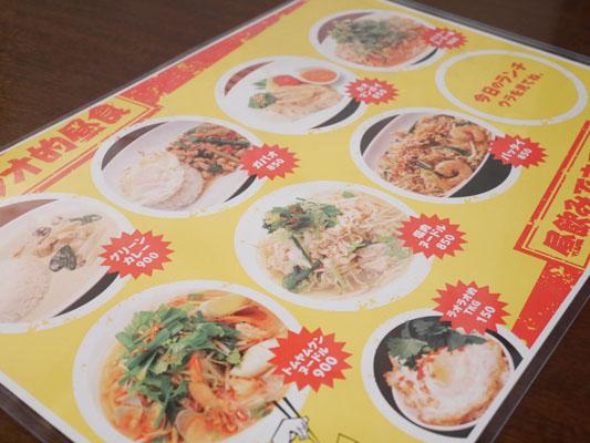 恵比寿 タイ料理 ランチ タイ屋台 ラオラオ ランチ
