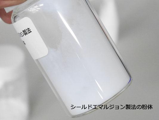 オルビス「サンスクリーンスーパー」シールドエマルジョン製法で使われている粉