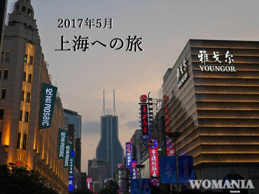 上海旅行 上海ディズニーランドと豫園 ブログ