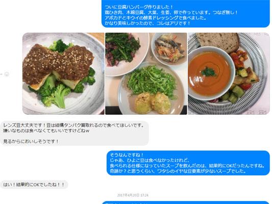 ダイエットジム ベレッツァ 食事指導