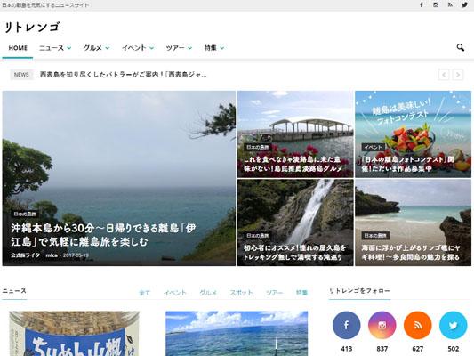 日本の離島を元気にするニュースサイト「リトレンゴ」