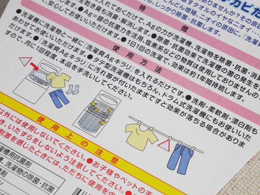 「洗濯爽Agキラリ」洗濯槽のカビ 使用方法