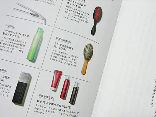 ミネコラパーフェクト3 神崎恵「大人のための美容本」掲載
