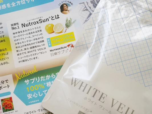 ニュートロックスサン配合飲む日焼け止めサプリ「ホワイトヴェール」成分 ニュートロックスサン