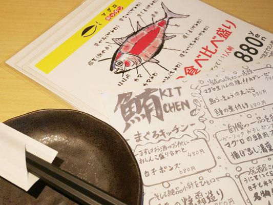 まぐろ料理専門店 マグロキッチン 浜松町店 口コミ 評判