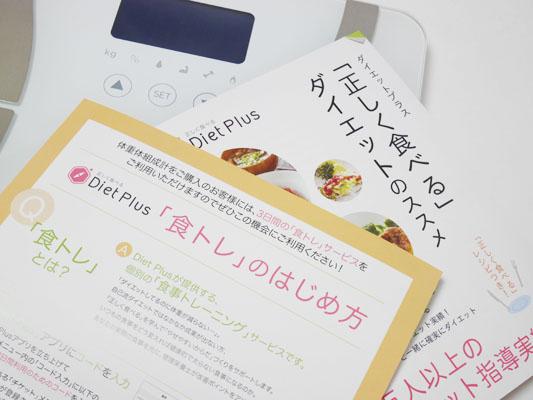 Diet Plus 体重体組成計 食事指導 特典