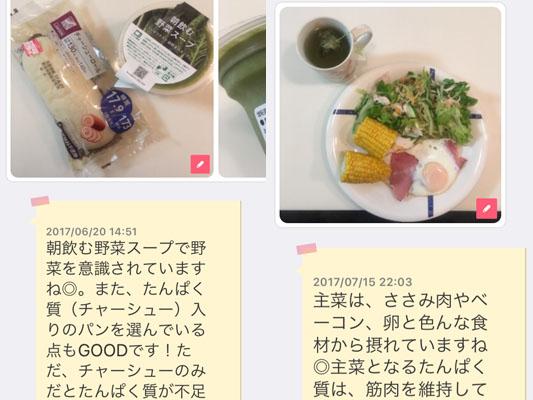 ダイエット 食事指導 評価 ダイエットプラスラボ アプリ