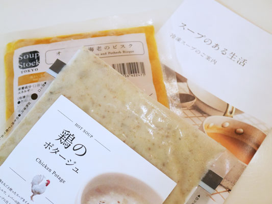 スープストックトーキョー アウトレットセット(ネタバレ)10スープセット