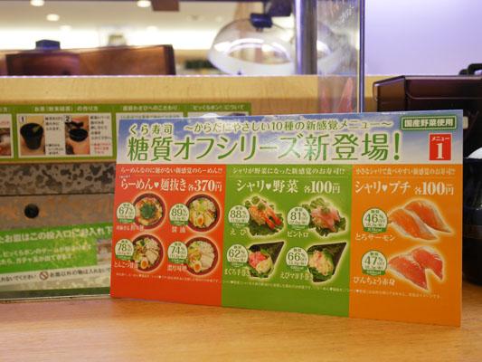 くら寿司 糖質オフ 感想 味