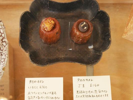カヌレ堂 CANELE du JAPON 2017年9月のカヌレ いちじくとごま