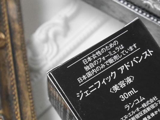 ランコム「ジェニフィック アドバンスト」日本処方 海外処方 違い